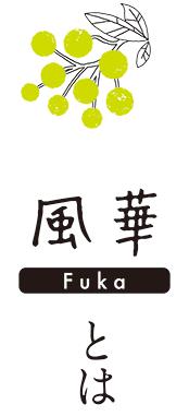 風華(Fuka)とは