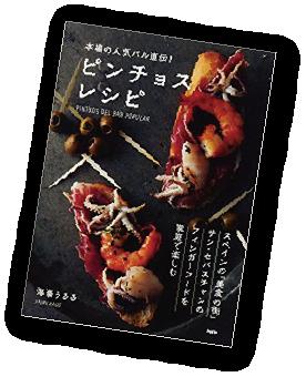 『本場の人気バル直伝!ピンチョ スレシピ』